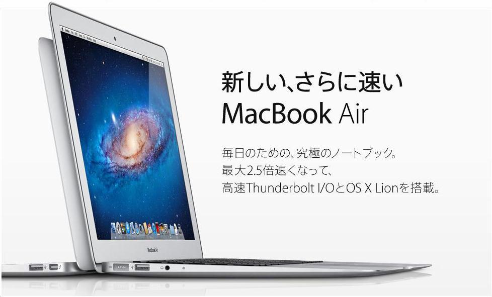 新しい、さらに速いMacBook Air
